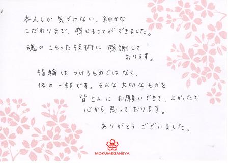 12040811木目金の結婚指輪_表参道本店003.jpg