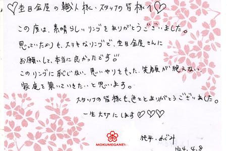 12040832木目金の結婚指輪_表参道本店003.jpg