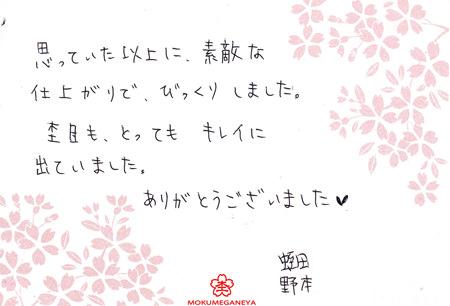12040899木目金の結婚指輪_表参道本店003.jpg