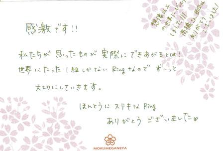 12041401木目金の結婚指輪_神戸三宮店003.jpg