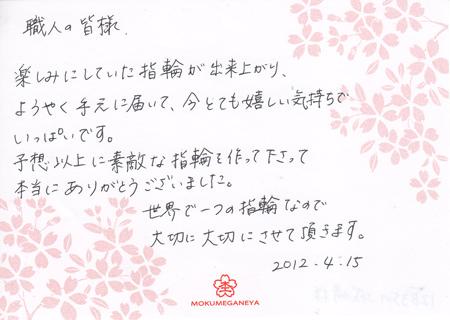 12041566木目金の婚約指輪_表参道本店003.jpg