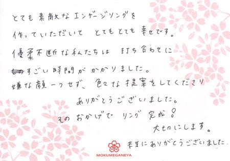 12041788木目金の婚約指輪_表参道本店003.jpg