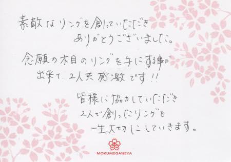 120422木目金の結婚指輪_銀座店003.jpg