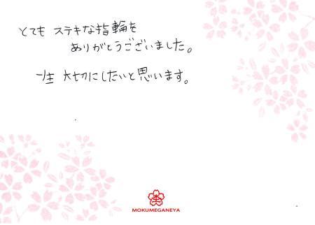 12042301 木目金の結婚指輪_千葉店003.jpg
