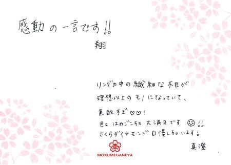 12042302 木目金の結婚指輪_千葉店003.jpg