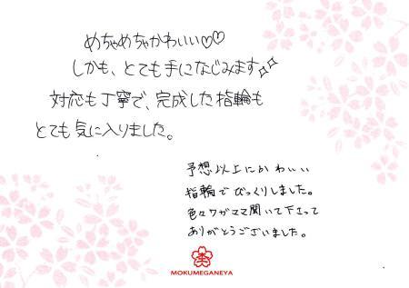 12042304 木目金の婚約指輪_千葉店003.jpg