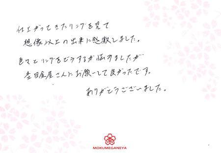 12042305 木目金の結婚指輪_千葉店003.jpg