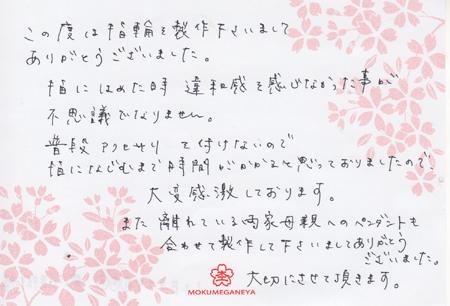 12042501木目金の結婚指輪_Y003.jpg
