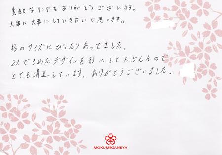 12042801木目金の婚約・結婚指輪_心斎橋店003.jpg
