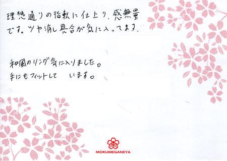 12042801-003-木目金の結婚指.jpg