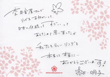 12042802木目金の婚約・結婚指輪_心斎橋店003.jpg