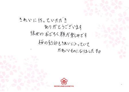 12042803 木目金の婚約指輪_千葉店003.jpg