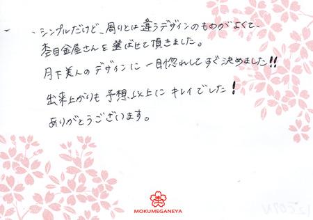 12042822木目金の結婚指輪_表参道本店003.jpg