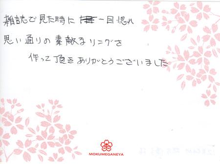 12042855木目金の婚約指輪_表参道本店003.jpg