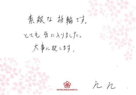 12042901 木目金の結婚指輪_千葉店003.jpg