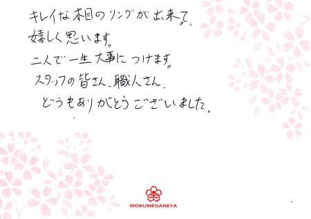 12042901 木目金の結婚指輪_千葉店B003.jpg