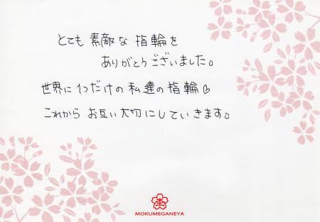12042901木目金の結婚指輪_心斎橋店003.jpg