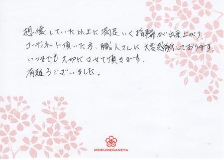 12042901木目金の結婚指輪_表参道本店003.jpg