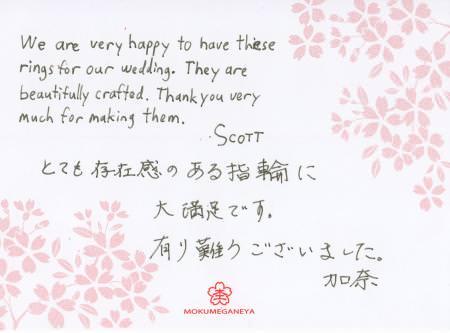 12042901木目金の結婚指輪003.jpg