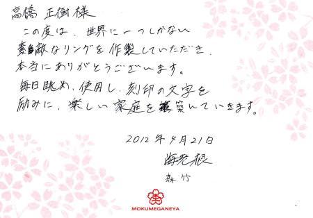 12042902 木目金の結婚指輪_千葉店003.jpg