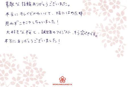 12042903木目金の婚約指輪_梅田店003.jpg