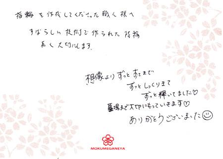 12042905木目金の結婚指輪_C003.jpg