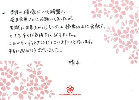 12042966木目金の結婚指輪_M003.jpg