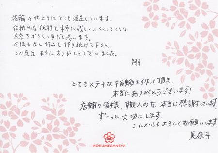 120430木目金の結婚指輪_仙台本店003.jpg