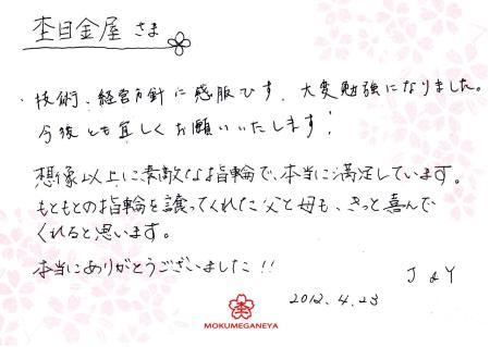 12043001 木目金の結婚指輪_千葉店003.jpg