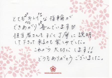 12043001木目金の結婚指輪_心斎橋店003.jpg