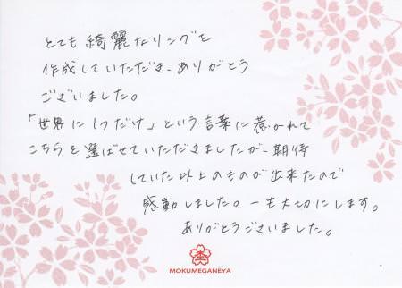 12043002 木目金の結婚指輪_千葉店003.jpg