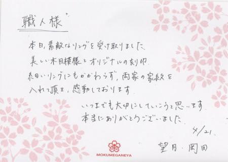 20120421杢目金屋の結婚指輪_00.jpg