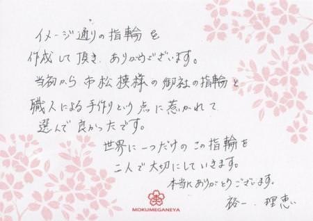 20120422杢目金屋の婚約指輪_銀座店004.jpg