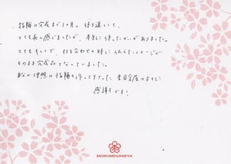 20120430杢目金屋の婚約指輪_銀座店002.jpg
