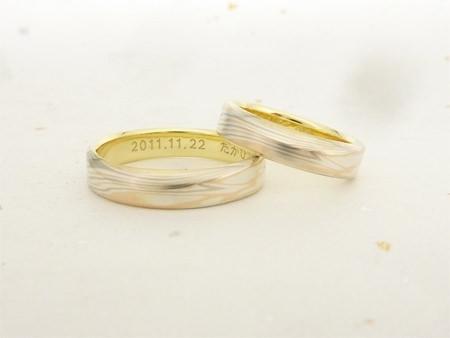 20120430杢目金屋の結婚指輪_001.jpg