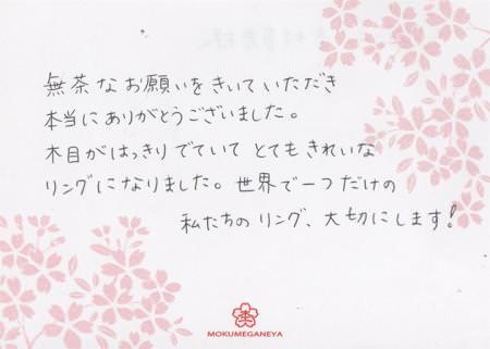 20120430杢目金屋の結婚指輪_002.jpg