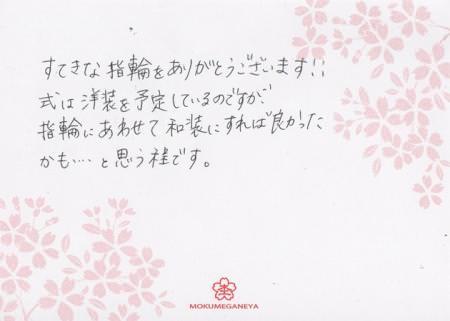 201221杢目金屋の結婚指輪_銀座店003.jpg