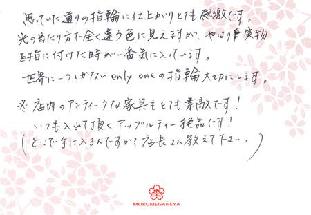 2012429木目金の結婚指輪_00.jpg