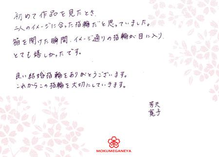 木目金の結婚指輪_C003.jpg