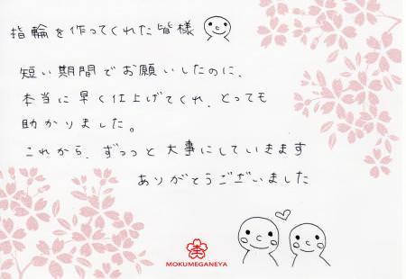 1202052601木目金の結婚指輪_心斎橋店003.jpg