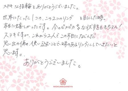120324木目金の結婚指輪_M003②.jpg