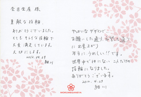 120429木目金の結婚指輪_表参道0031.jpg