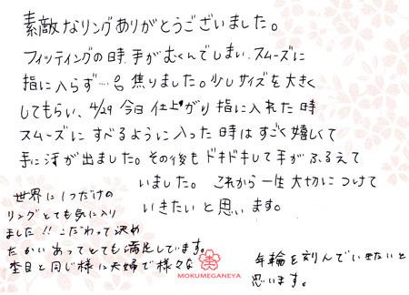 12042904木目金の婚約指輪と結婚指輪c003②.jpg