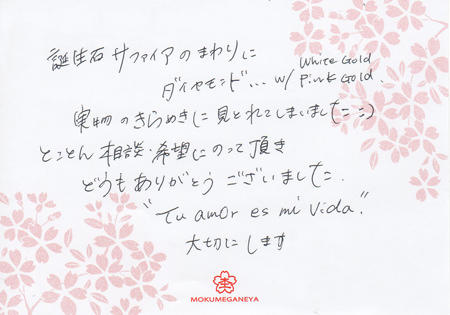 120512木目金の結婚指輪_表参道本店003.jpg