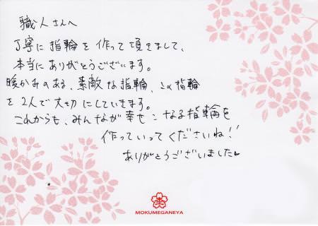 12052001木目金の結婚指輪_横浜元町店002.jpg