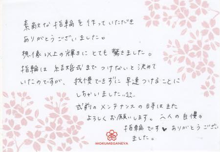 12052002木目金の結婚指輪_表参道本店003.jpg