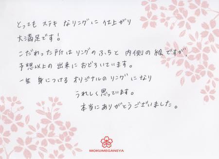 12052101木目金屋の結婚指輪心斎橋 003.jpg