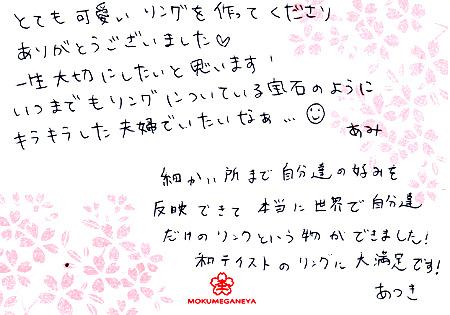 12052201木目金の結婚指輪_横浜元町店003.jpg