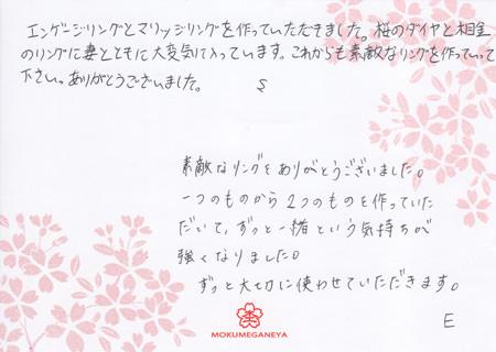 120523木目金の結婚指輪_表参道003.jpg