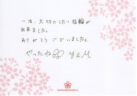 12052401木目金の結婚指輪003.jpg